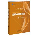 """简明中国教育史 普通高等教育""""十一五""""国家级规划教材 新世纪高等教材 教育学基础课系列教材"""
