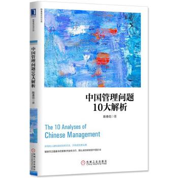 """中国管理问题10大解析 本书甄选了10个对中国企业管理*重要的理论,用全新的理解表达出来。中国管理者需谙熟于心,合适应用,才能摆脱""""靠运气吃饭"""",转向""""靠实力说话"""",像老鹰一样实现""""蜕变"""""""