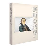 无睡意哲学 由前苏格拉底到德国观念论 港台原版 01哲学 香港商务印书馆 西方哲学 梁文道作序
