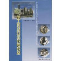 施工现场安全教育教案 中国建筑工业出版社