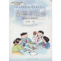 5下品德与社会(义教课程标准)(06春) 小学品德与社会五年级下册人