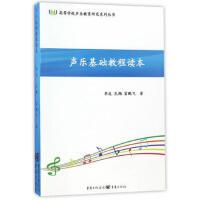 声乐基础教程读本 李波,孔鞠,富鹏飞 9787229119423