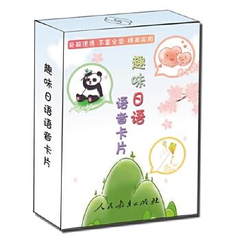 趣味日语语音卡片