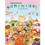 专注力游戏绘本:食物王国大搜索(平)