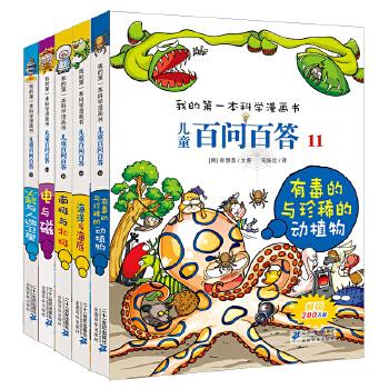 儿童百问百答( 11-15) 有毒的与珍稀的动植物 /海洋与海底/南极与北极/电与磁/火箭与人造卫星 我的第一本科学漫画书 看漫画书,轻松学习有趣的科学知识!