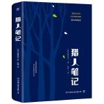 猎人笔记(全新创美精装典藏版,未删节全译本!)