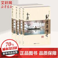 射雕英雄传 新修版(4册)(新修版) 广州出版社