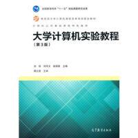 大学计算机实验教程(第3版) 刘强 刘泽文 彭国星 9787040483901 高等教育出版社教材系列