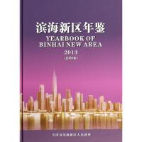 滨海新区年鉴2013(3) 天津市社会科学院出版社