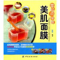 【旧书二手书9成新】零起点学做美肌面膜 采薇 9787506476126 中国纺织出版社