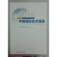 中国国际收支报告2015