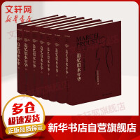 追忆似水年华套装(共7册)(精装) 译林出版社