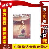 正版包票 探索发现 流放宁古塔 DVD