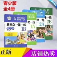 新概念英语1一课一练青少版1+2AB全四册 重点词汇重点句型强化语言训练 小学五六年级9-12岁学习课外教材中学一二年