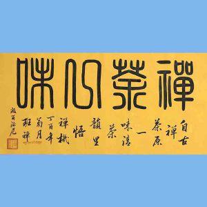 中国佛教协会副会长,中国佛教协会西藏分会第十一届理事会会长十三届全国政协委员班禅额尔德尼确吉杰布(禅茶一味
