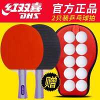红双喜乒乓球拍单拍双拍儿童小学生直横拍初学者兵乓拍专业级正品
