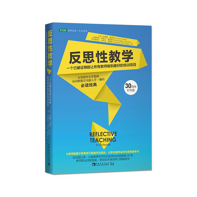 反思性教学:一个已被证明能让所有教师做到最好的培训项目(30周年纪念版) (全英国中小学教师培训和教学实践参考书,自出版以来持续销售30年,教育家李镇西一直推崇并践行的教学模式)