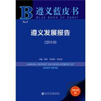 遵义蓝皮书:遵义发展报告(2018)