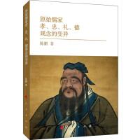 原始儒家孝、忠、礼、德观念的变异
