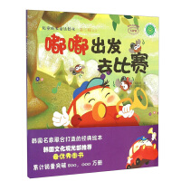 嘟嘟出发去比赛从孩子的视角讲述自然法则讨论人文心灵阅读它像推开了一扇窗引导孩子了解世界认知世界韩国名家联合打造的经典绘本