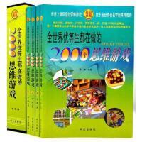 全世界优等生都在做的2000个思维游戏(中国青少年成长必读书)精装4册 +孙子兵法与三十六计 带礼盒 带答案 逻辑 思维技巧 学习方法 中小学生课外读
