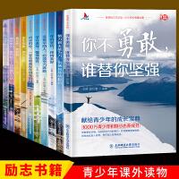 影响孩子一生的书全套10册励志成长故事五六年级课外阅读推荐书籍小学生必看的 培养独立自信解决成长问题 成长不烦恼三至四