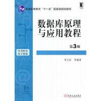 数据库原理与应用教程 9787111312048