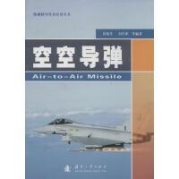 空空导弹 国防工业出版社