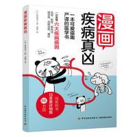 漫画疾病 9787518417773 (日)森皆捻子 中国轻工业出版社