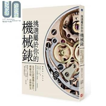 挑选属于你的机械錶 认识机芯运作 複杂功能 品牌历史 港台原版 并木浩一李汉庭 真文化
