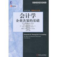 会计学:企业决策的基础(管理会计分册)
