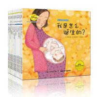 韩国手绘本培养安全和性教育的童话全10册 幼儿生活绘本乐园 我是怎么诞生的 3-4-5-6岁幼儿性教育亲子游戏 宝宝早