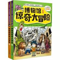 博物馆惊奇大冒险2册 我的第一本科学漫画书 绝境生存系列第12辑 少儿科普百科卡通漫画书 儿童野外生存荒野求生故事书