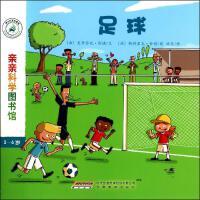 足球 安徽教育出版社