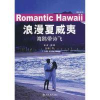 【正版】浪漫夏威夷(别处系列)9787545800043吴琼 著上海书店出版社9787545800043
