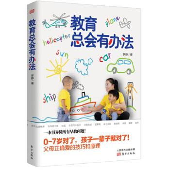 教育总会有办法(pdf+txt+epub+azw3+mobi电子书在线阅读下载)