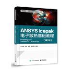 ANSYS Icepak电子散热基础教程(第2版)