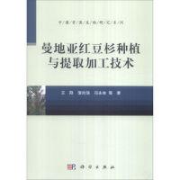 【XSM】中国资源生物研究系列:曼地亚红豆杉种植与提取加工技术 王刚,蒲尚饶,冯永林 等 科学出版社978703048