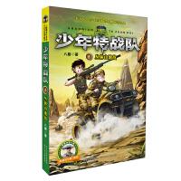 少年特战队2―丛林山地战