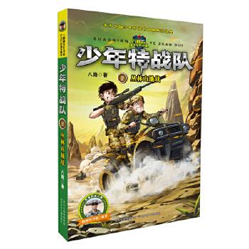 少年特战队2—丛林山地战 专为中国少年打造的阳刚励志经典 《特种兵学校》前传 超有趣的人物形象 总有一个像你自己 超好看的军事故事 教你更多生存技能