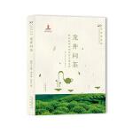 龙井问茶-浙江杭州西湖龙井文化系统