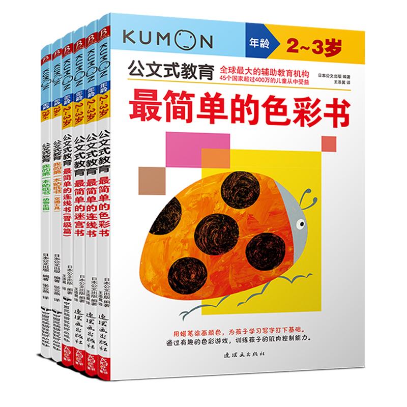 公文式教育:入园启蒙套装(共6册) 在游戏中学会灵活运笔,提高语言能力和理解力。