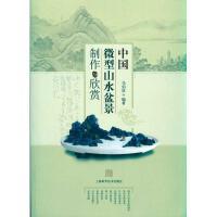 中国微型山水盆景制作与鉴赏 马伯钦