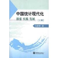 中国统计现代化探索实践发展(上中下册) 马建堂