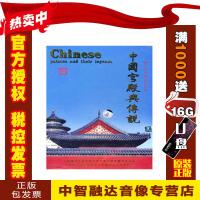 正版包票中国大系 电视纪录片 中国宫殿与传说 8DVD 视频光盘影碟片