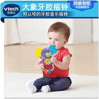 Vtech伟易达大象牙胶摇铃 音乐手摇铃婴儿宝宝玩具0~1岁 幼儿玩具