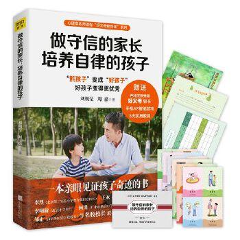 做守信的家长,培养自律的孩子(pdf+txt+epub+azw3+mobi电子书在线阅读下载)