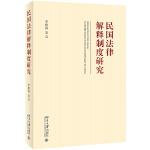 民国法律解释制度研究