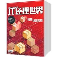 IT经理世界 商业财经期刊2018年全年杂志订阅新刊预订1年共24期3月起订