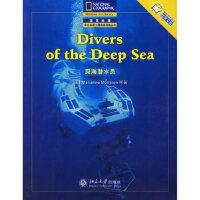 【旧书二手九成新】深海潜水员――国家地理学生英语主题阅读训练丛书・英语注释版 (美)莫里森(Morrison,M.)